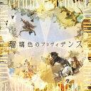瑠璃色のプロヴィデンス(初回生産限定盤)/CD/XNBG-10017