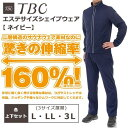 TBC エステサイズシェイプウェア メンズネイビー Lサイズ 10