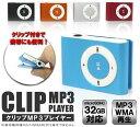 MP3プレーヤー 本体 クリップMP3