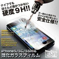 超硬度9H強化ガラスフィルムiPhone5/5S/5C LBR-IP5GF
