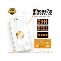 iPhone7用 強化ガラスフィルム LBR-IP7GF
