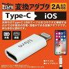 Type-Cメス-iOSオス変換アダプタ TYPE-CケーブルをiOSコネクタへ変換 Libra LBR-C2L