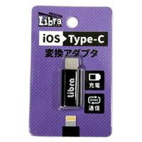オス:TYPE-C メス:8ピンライトニング Libra iOS→TYPE-C変換アダプタ LBR-l2c