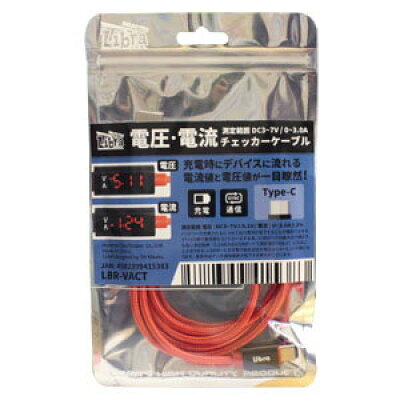 電圧・電流チェッカーケーブル for TYPE-C(デイトリッパー)LBR-VACT (TYPE-C)