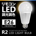 リモコン電球 R2 BELLED ベルド LED電球  調光 調色 26mm 26口金 昼白色