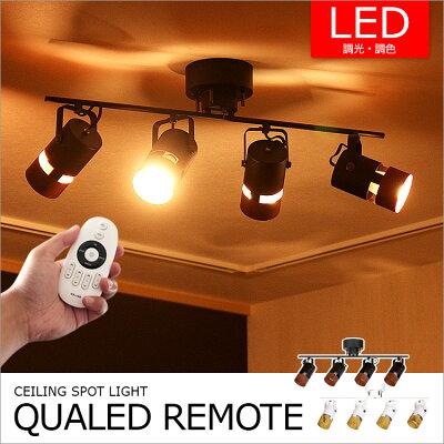 照明 LED 対応 シーリングライト スポットライト 4灯 クアルド BBS-026
