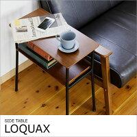 サイドテーブル ロカス Loquax KHST-01