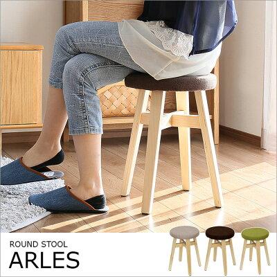 ラウンドスツール アルル Arles 椅子