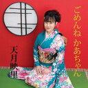 ごめんねかあちゃん/CDシングル(12cm)/ETRC-0001