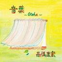 音葉~Otoha~/CD/IRDR-003