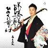 KURODA-BUSHI/ひのくに夢幻/CDシングル(12cm)/MP-2016