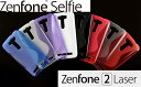 モバイル Zenfone2 Laser/Zenfone Selfie スマホカバー Zenfone スマホケース 液晶保護フィルム