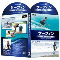 サーフィン上達プログラムASPアジアチャンピオン現役プロサーファー小川直久 監修DVD2枚組