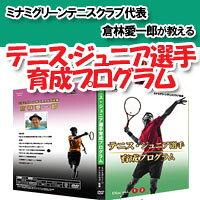 テニス ジュニア選手育成プログラム ミナミグリーンテニスクラブ代表 倉林愛一郎 監修