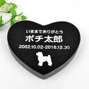 Pet&Love. ペットのお墓 犬用 犬種 オーダーメイド メッセージ変更 御影石 ブラック ハート 180x160mm 厚さ20mm HLS DU