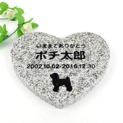 Pet&Love. ペットのお墓犬用 犬種選択 オーダーメイドージ変更 御影石 グレー ハート 180x160mm厚さ20mm