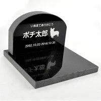 Pet&Love. ペットのお墓犬用 犬種選択 オーダーメイドージ変更 御影石 ブラック 墓石  アーチ