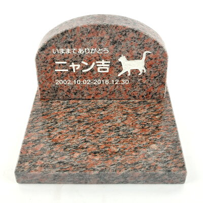 Pet&Love. ペットのお墓 猫用 猫種 オーダーメイド メッセージ変更 御影石 レッド 墓石  アーチ HLS DU