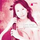 チェロ・ピアノのための ラブソング集[Love Songs for Cello & Piano/CD/OSCD-0003