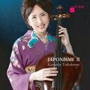 チェロとピアノのための ジャポニズム II[JAPONISME II for Cello and Piano]/CD/OSCD-0004