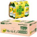 ポッカサッポロフード&ビバレッジ キレートレモン6本パック155mlビンB