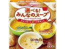 ポッカサッポロフード&ビバレッジ 選べる!みんなのスープ箱