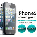 iPhone5 保護フィルム スクリーンガード 液晶フィルム アイフォン5 スマートフォン