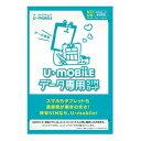 UNEXT LTE対応・データ通信 SMS機能付き U-mobile データ専用パッケージ U-NEXT002