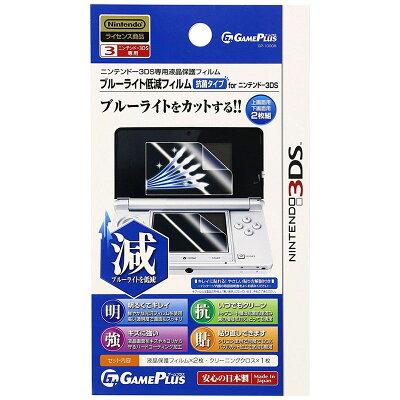 3DS用 ブルーライト低減フィルム for 3DS 抗菌タイプ ゲームプラス