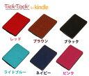Amazon Kindle Paperwhite/Paperwhite 3G専用レザーケース TickTock(ティクトク) ピンク