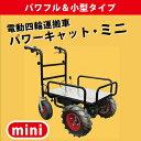 ホームクオリティ PC020-01 らくらく電動四輪縦型運搬車 パワーキャット ミニ PC02001