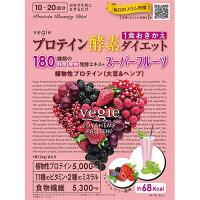 ベジエ プロテイン酵素ダイエット  フレッシュベリー風味(200g)