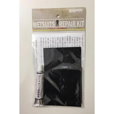 DOPES Wetsuits Repair Kit ウェットスーツ リペアキット