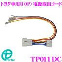 ワントップ OneTop トヨタ車用電源取出しコード 10P 品番 TP011DC