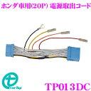 ホンダ車用電源取出しコード 20P TP013DC
