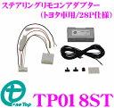 ワントップ TP018ST ステアリングリモコンアダプター トヨタ用(赤外線通信仕様)(アクア/カムリ/ラクティス等28P仕様のトヨタ系車種に対応)