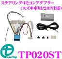 ワントップ TP020ST ステアリングリモコンアダプター スズキ用(赤外線通信仕様)(ワゴンRスティングレー/スイフト等20P仕様ステアリングリモコン付車に対応)