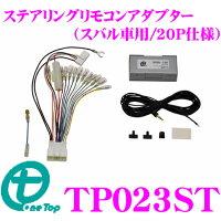 ワントップ TP023ST ステアリングリモコンアダプター スバル用(赤外線通信仕様)(インプレッサ/フォレスター/レガシィ等20P仕様ステアリングリモコン付車に対応)