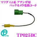 ワントップ ONE TOP マツダ アテンザ用バックカメラ変換コード TP025BC