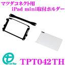 ワントップ TPT042TH マツダコネクト用 iPad mini 取付ホルダー マツダ アクセラ ロードスター CX-3 デミオ