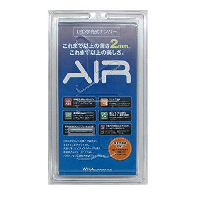 AIR 国土交通省認可LED字光式ナンバープレート