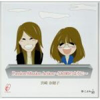Passion Mission Action~SAORIのように~/CDシングル(12cm)/BEPR-077