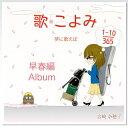 歌こよみ365 早春編Album~夢に歌えば~/CD/BEPR-090