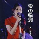 愛の輪郭/CD/BEPR-091