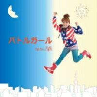 バトルガール/CD/BEPR-093