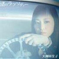 渚のラプソディー/CD/BEPR-100