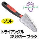 ペット用スリッカー Paw Brothers パウブラザーズ トライアングル スリッカー ブラシ ソフト TM31153