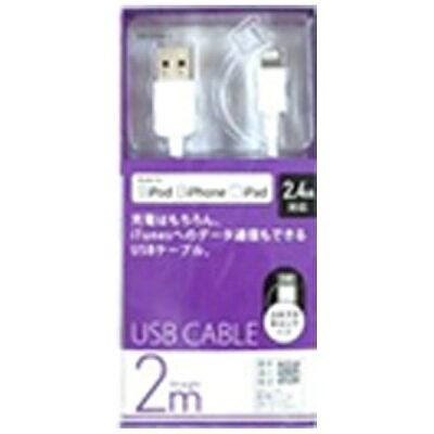 OSMA ライトニング ケーブル UD-LC200-3W
