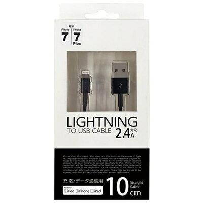 OSMA Lightningケーブル 10cm UD-SL010K