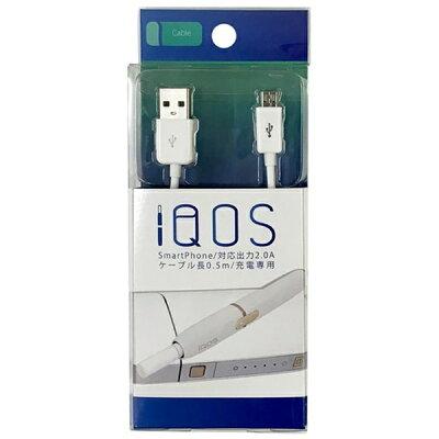 オズマ IQOS タブレット スマートフォン対応 micro USB 充電USBケーブル 2A 0.5m・ホワイト IQ-UC05W